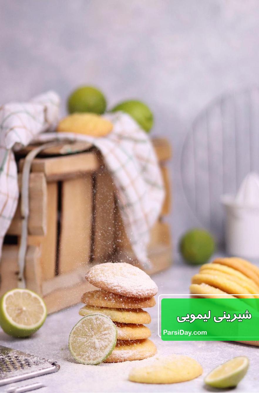 طرز تهیه شیرینی لیمویی ترک دار بسیار خوش عطر و مزه
