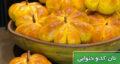 طرز تهیه نان کدو حلوایی گیلانی ساده و خوشمزه با شیر در فر