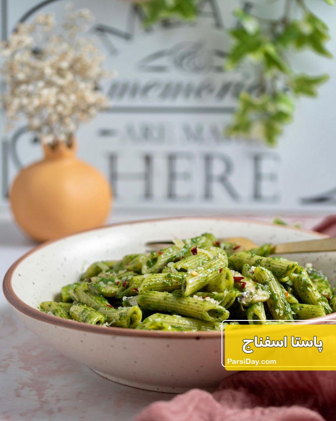 طرز تهیه پاستا اسفناج و قارچ خوشمزه، آسان و فوری با پنیر و خامه