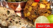 طرز تهیه چغوک بریزو کرمانی با گوشت چرخ کرده به روش محلی