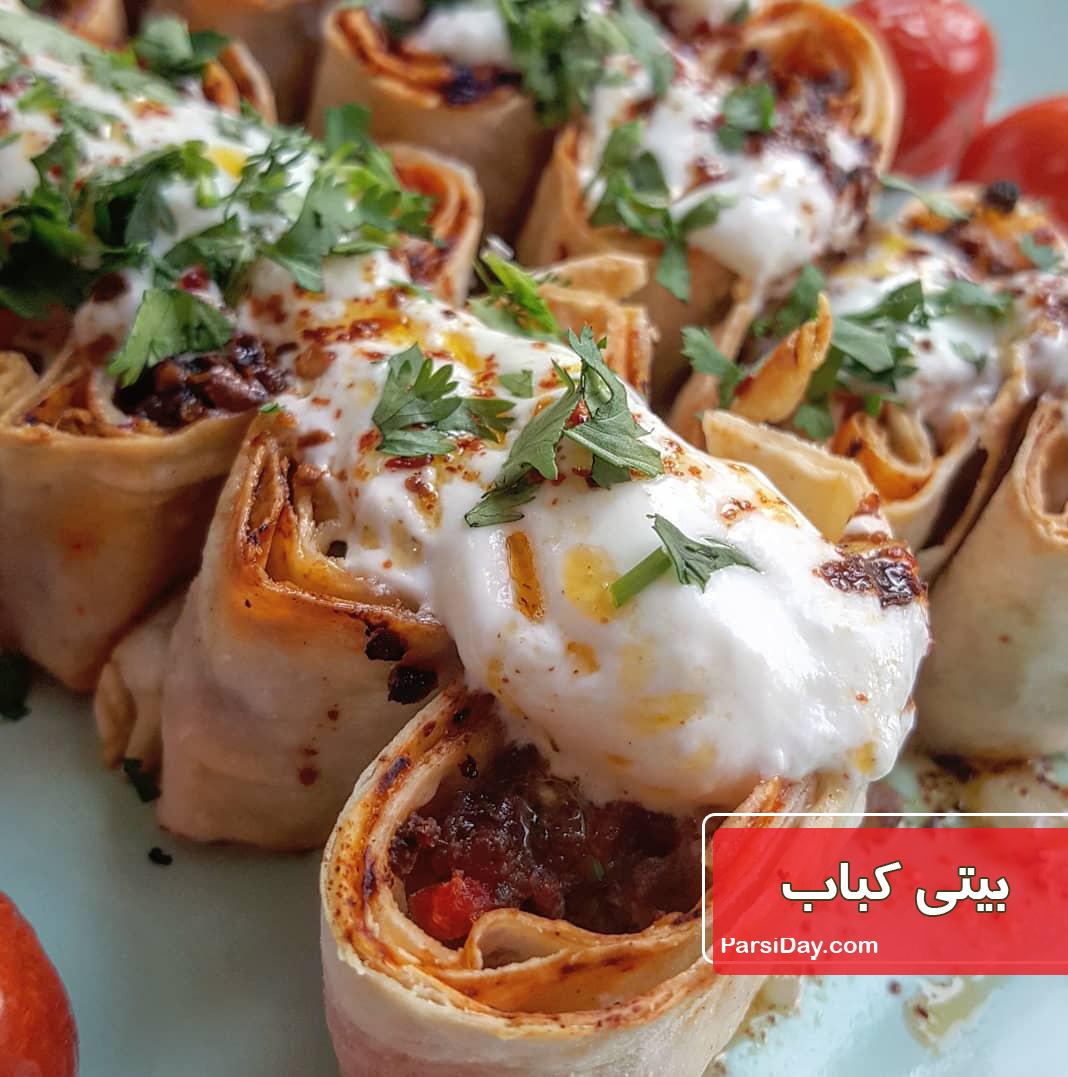 طرز تهیه بیتی کباب