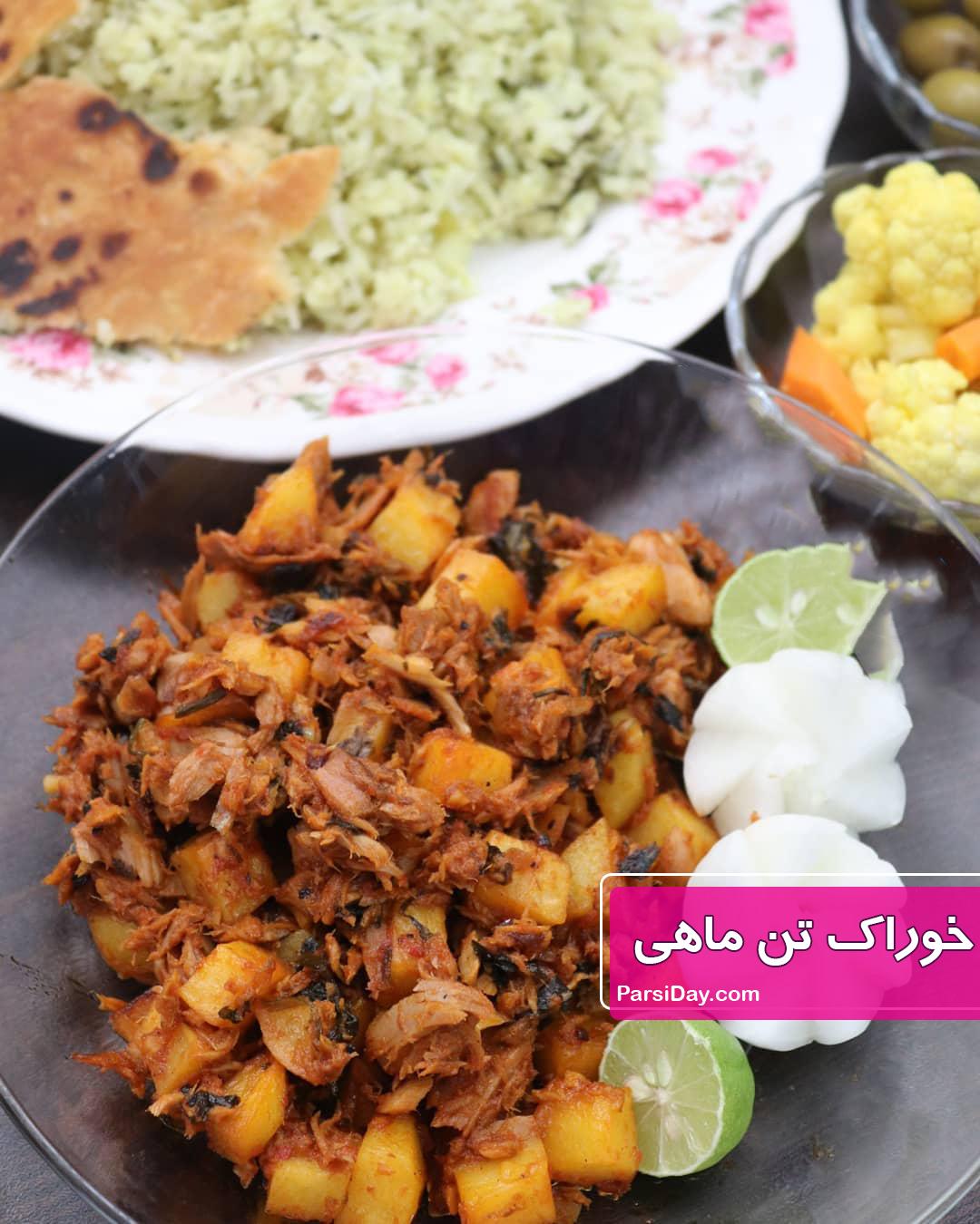 طرز تهیه خوراک تن ماهی ساده و خوشمزه با سیب زمینی و گوجه