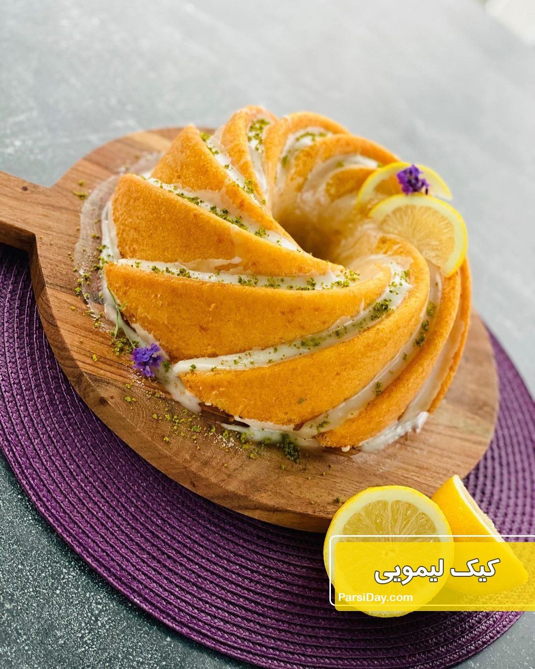 طرز تهیه کیک لیمویی ساده خانگی با کرم لیمو عالی بدون شیر
