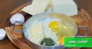 طرز تهیه املت پنیر یا پنیر برشته شمالی ساده و بسیار خوشمزه