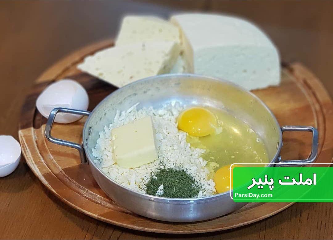 طرز تهیه املت پنیر یا (پنیر برشته)