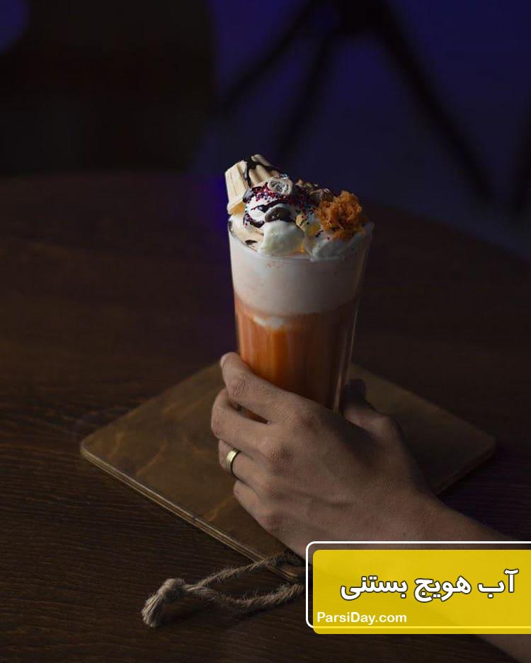 طرز تهیه آب هویج بستنی خانگی مخصوص ساده و خوشمزه