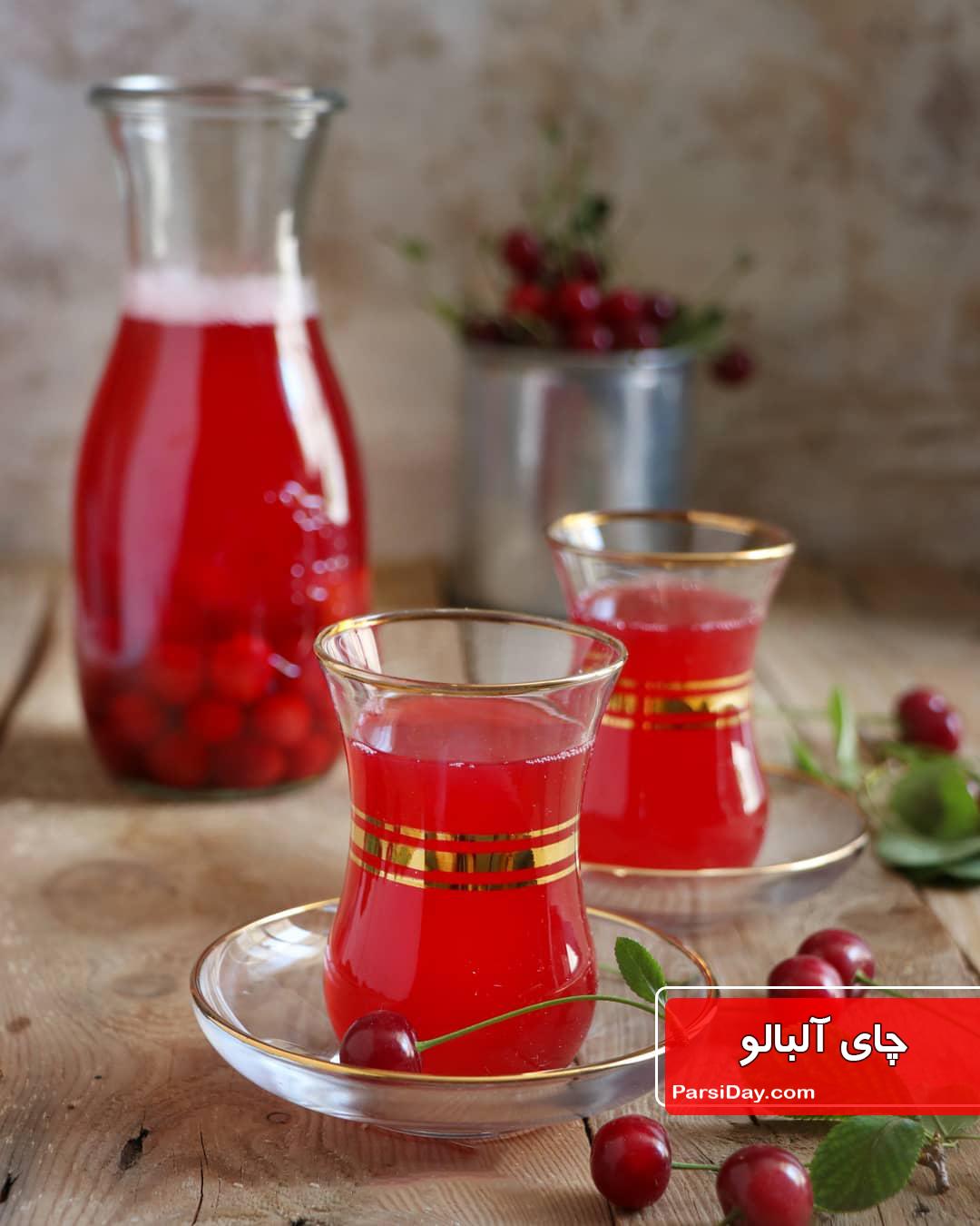 طرز تهیه چای آلبالو تازه خوش طعم و خوشرنگ با نبات یا عسل