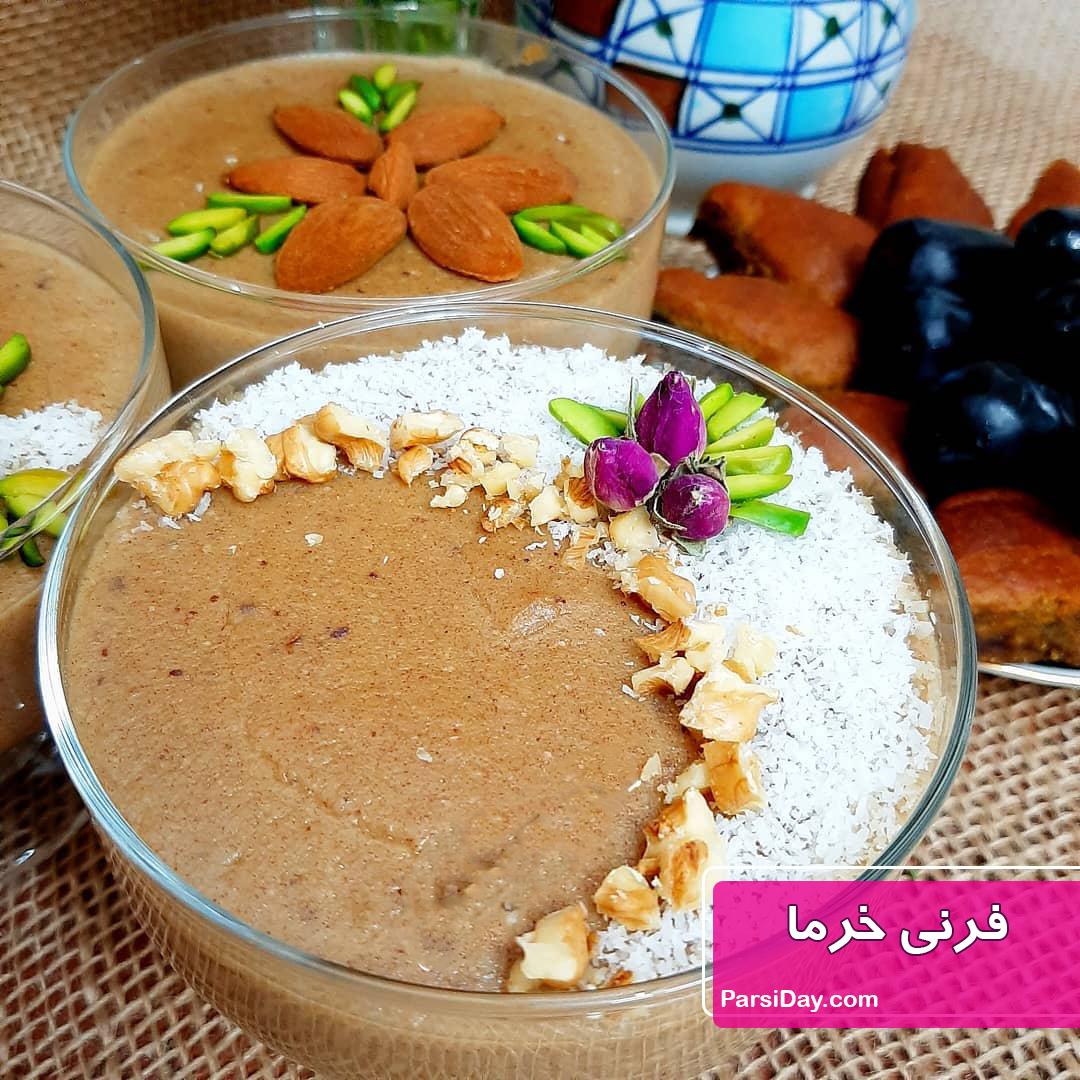 طرز تهیه فرنی خرما با شیره خرما مناسب برای نوزاد و ماه رمضان