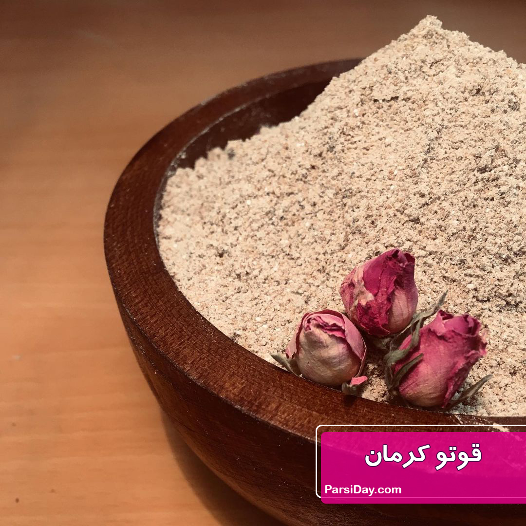 طرز تهیه قوتو کرمان