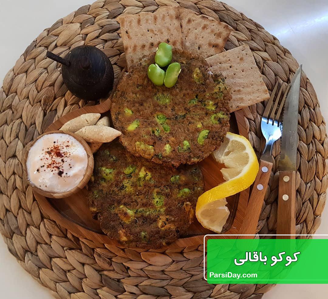 طرز تهیه کوکو باقالی