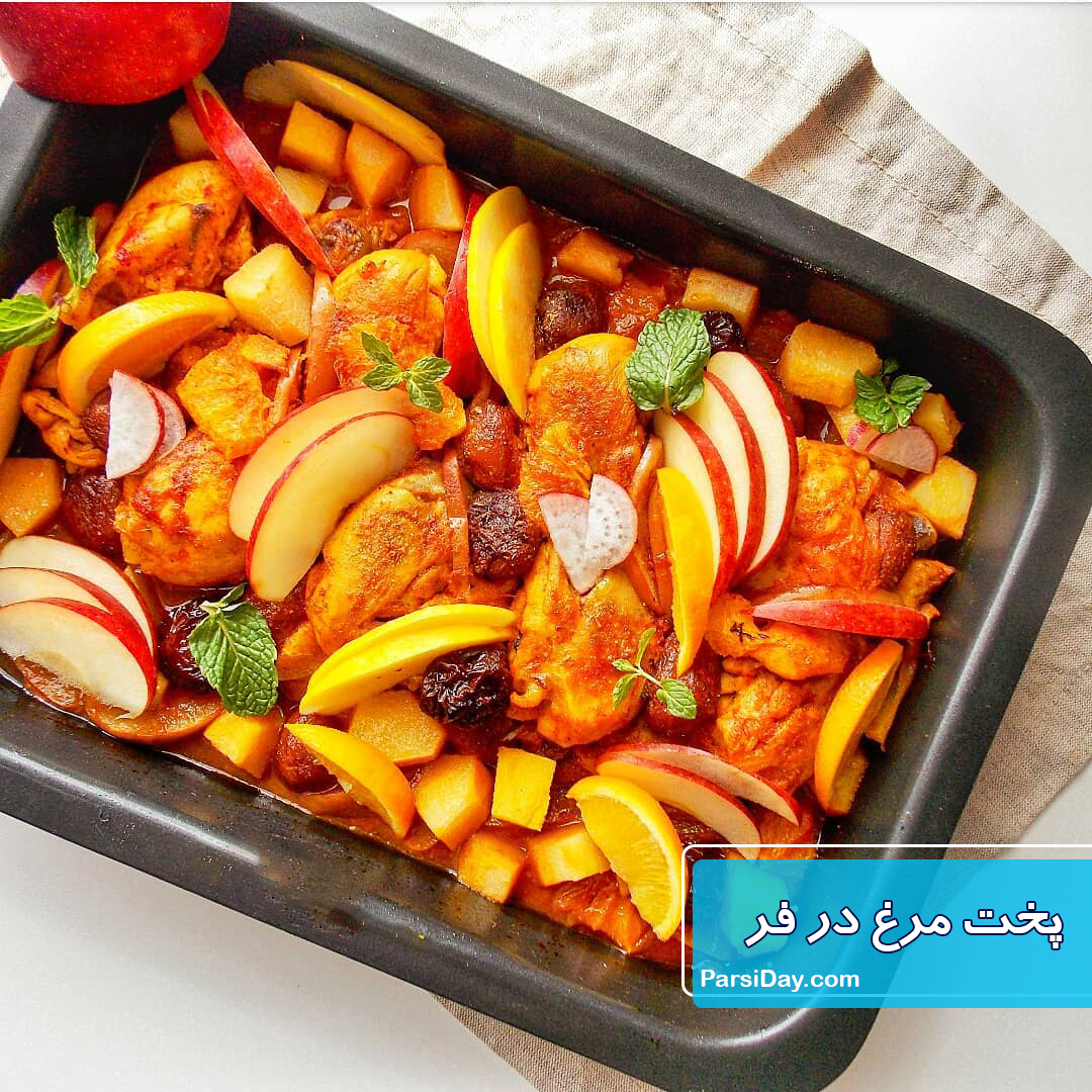 طرز تهیه مرغ تکه ای خوشمزه در فر با فویل همراه با سبزیجات