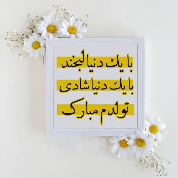 دلنوشته تولدم مبارک کوتاه
