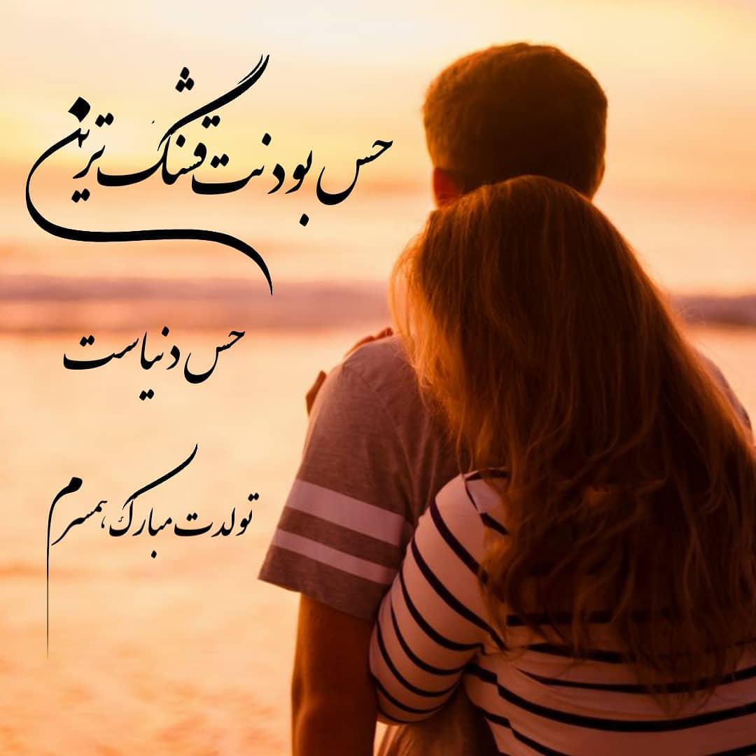 متن عاشقانه تبریک تولد همسر