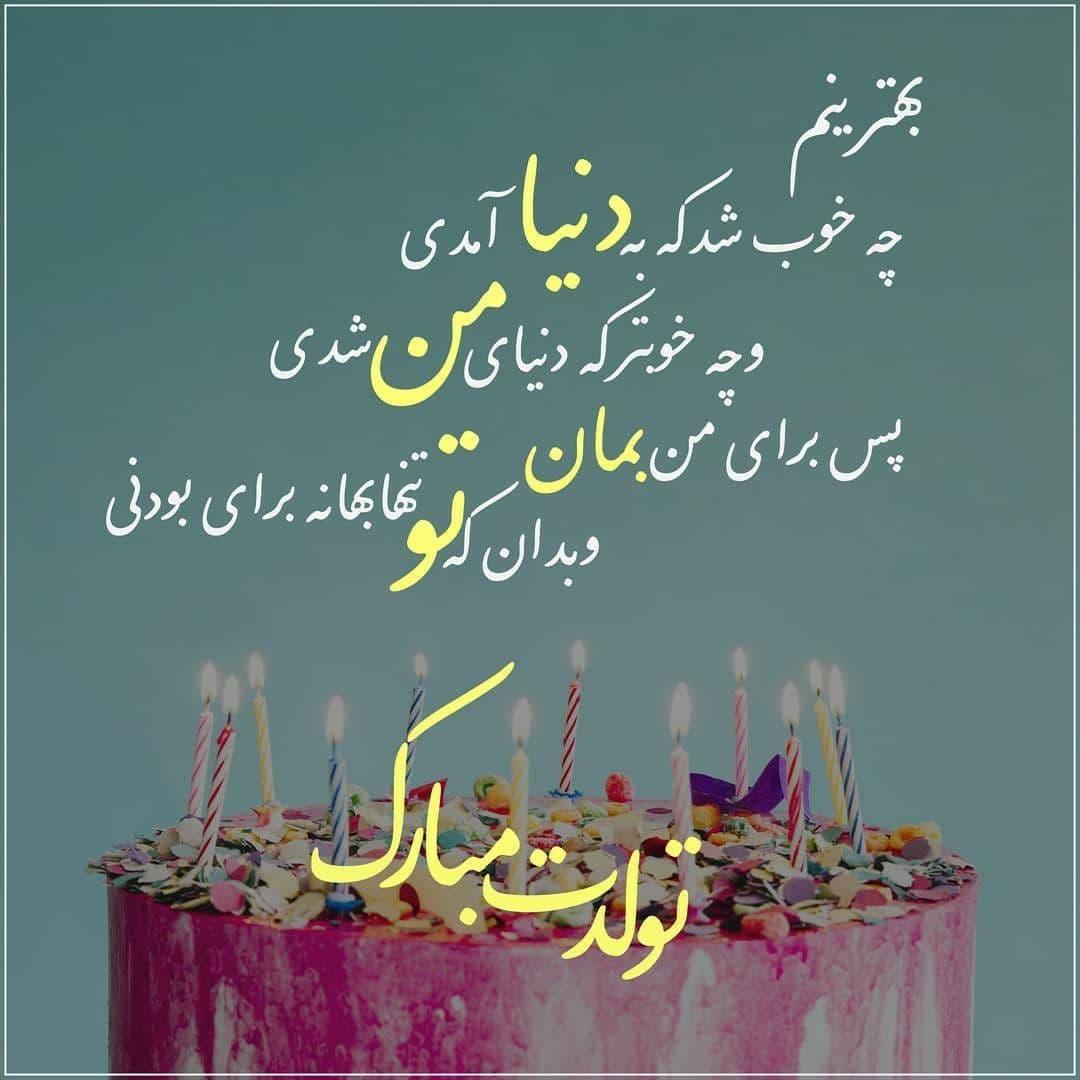 متن عاشقانه تبریک تولد بلند