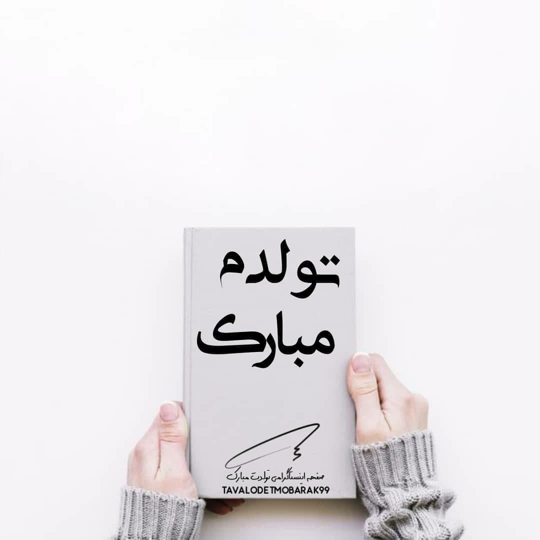 دلنوشته تولدم مبارک غمگین