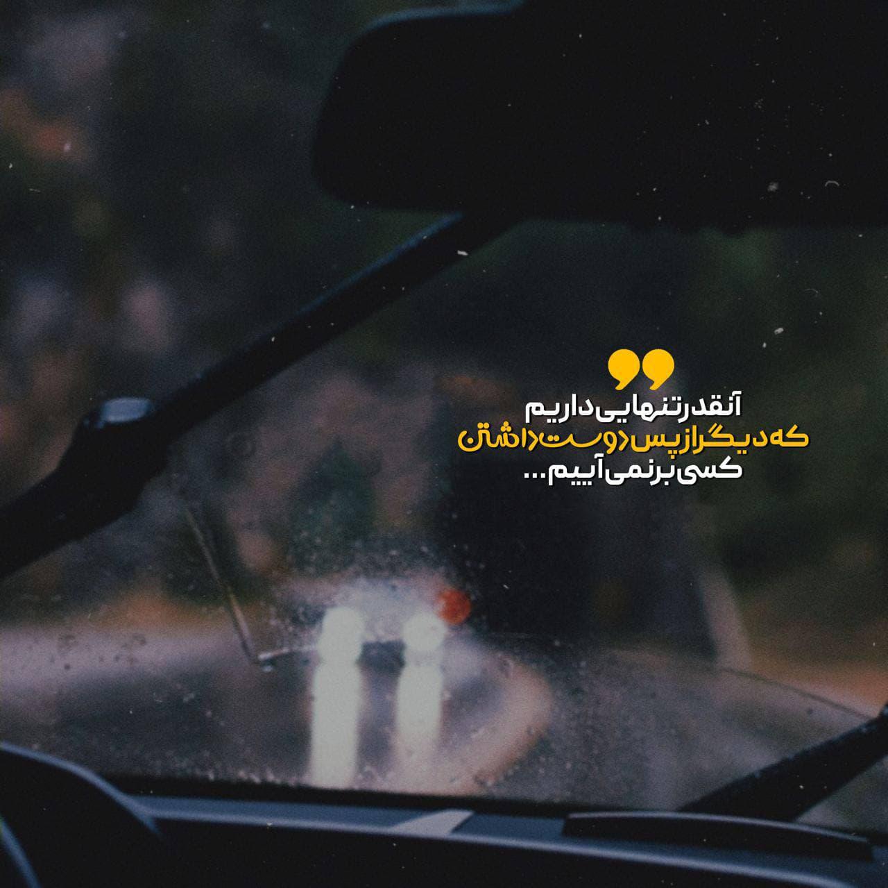 دلنوشته غمگین کوتاه