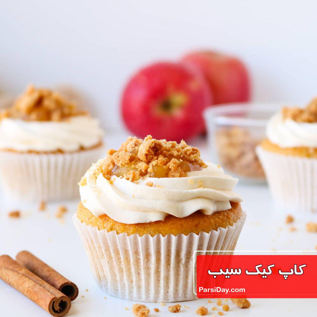 طرز تهیه کاپ کیک سیب و دارچین خوشمزه و مجلسی به شکل قنادی