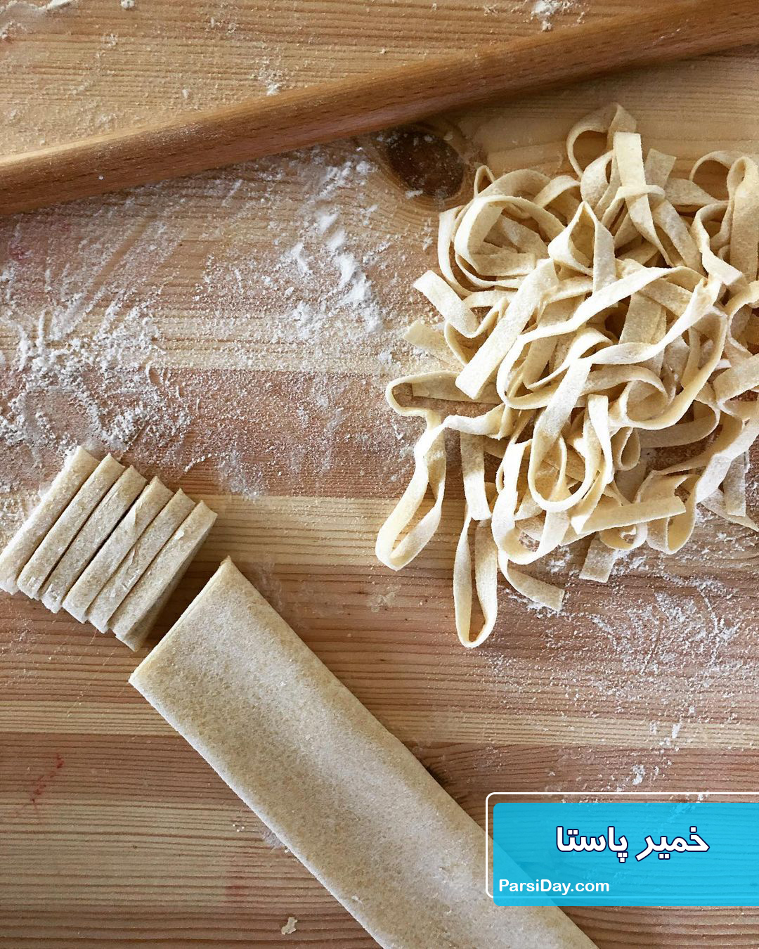 طرز تهیه خمیر پاستا