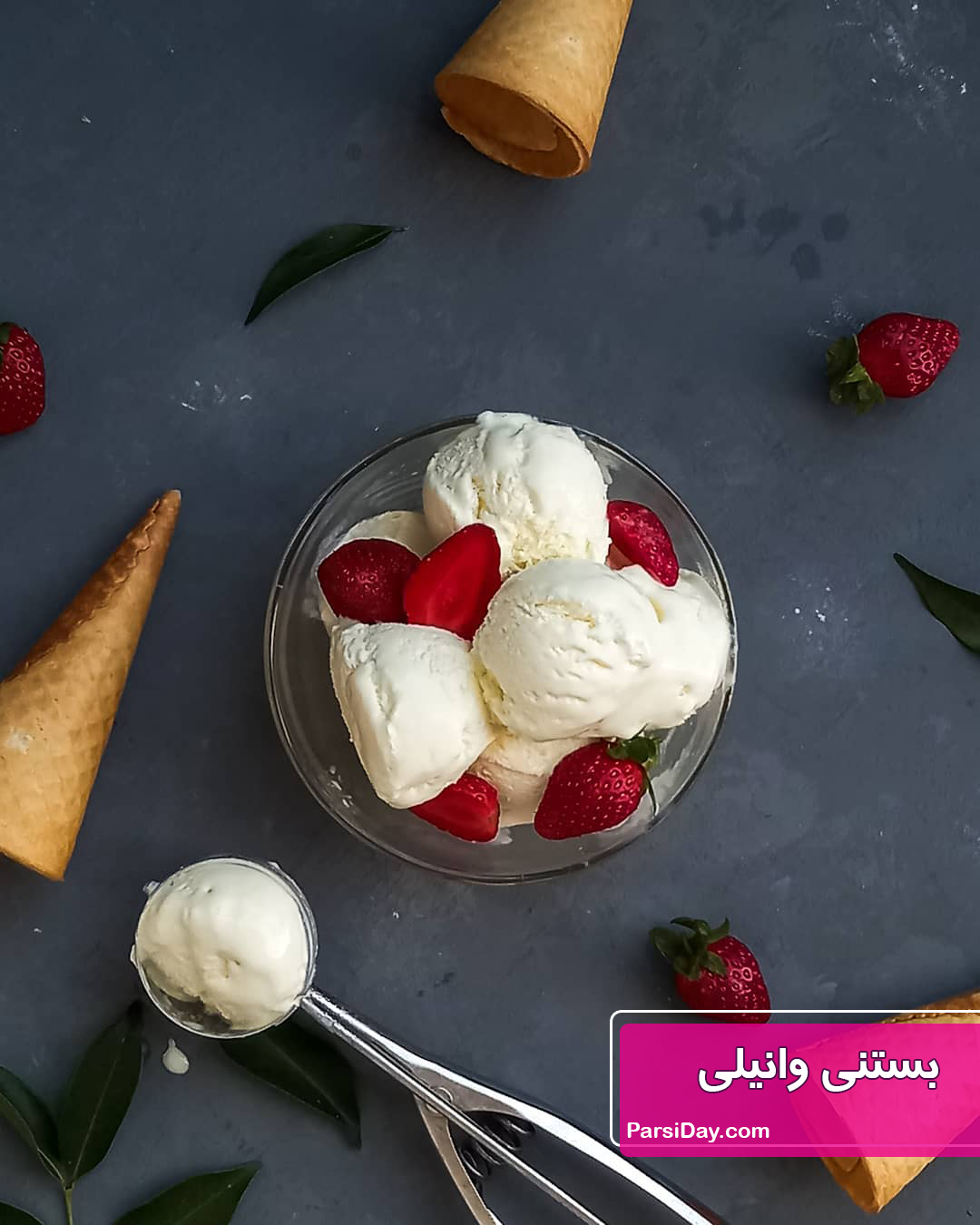 طرز تهیه بستنی وانیلی