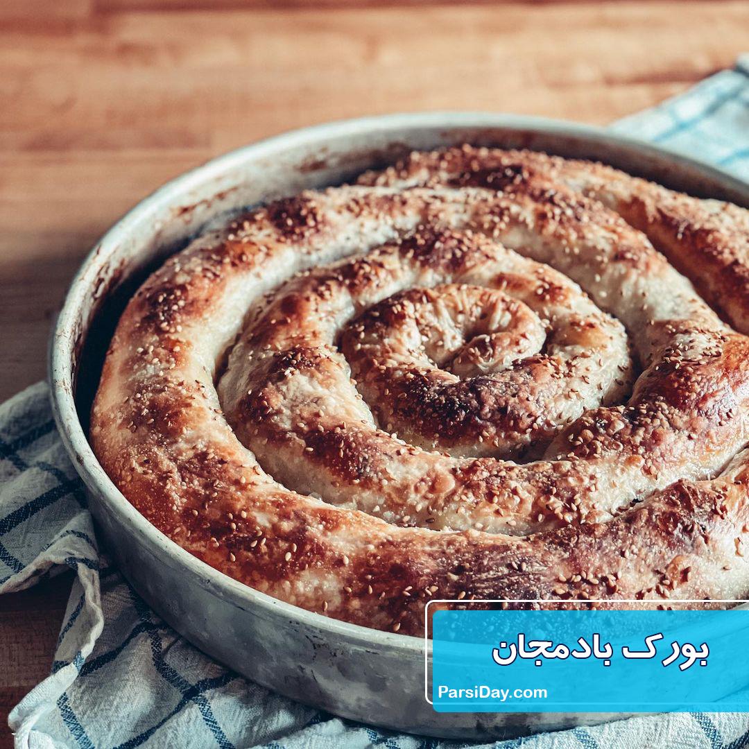 طرز تهیه بورک بادمجان ترکیه ای خوشمزه با گوشت چرخ کرده و خمیر یوفکا