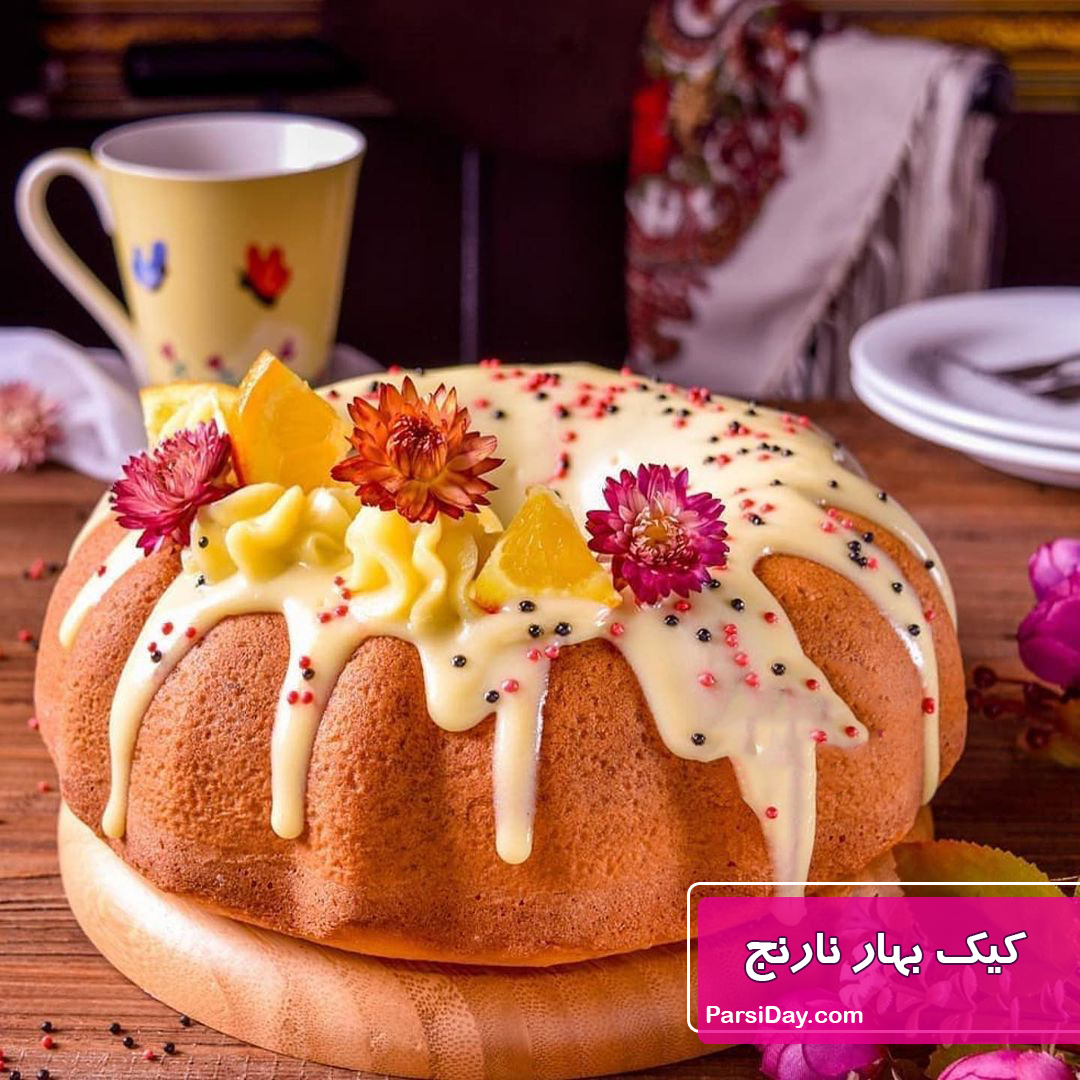 طرز تهیه کیک بهار نارنج