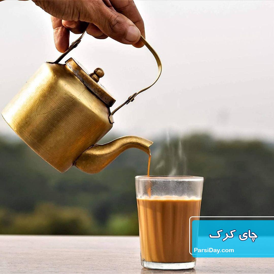 طرز تهیه چای کرک