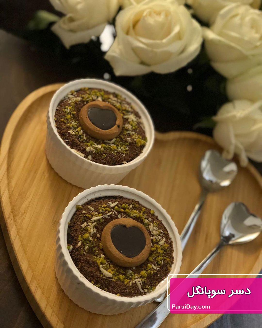 طرز تهیه دسر سوپانگل خانگی شکلاتی ترکیه ای ساده و خوشمزه