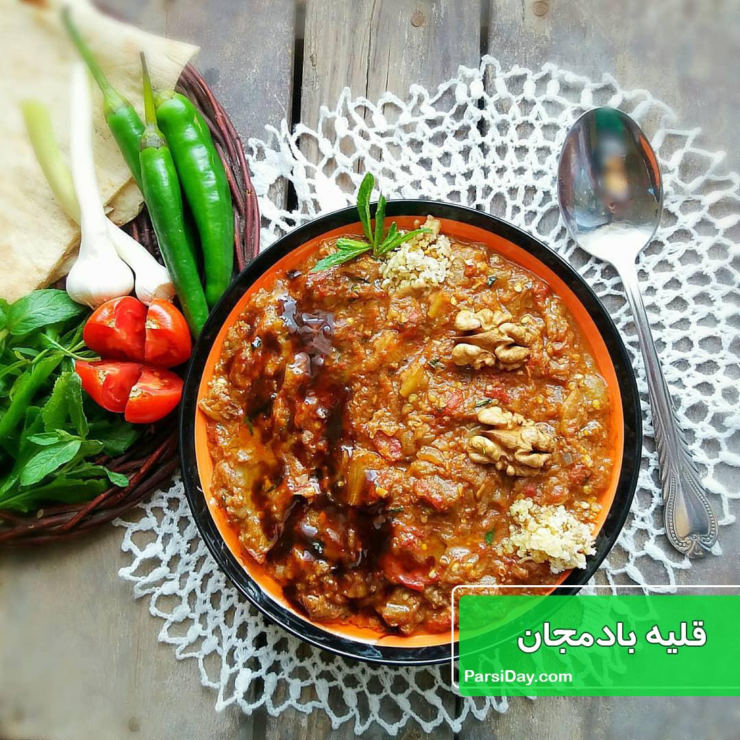 طرز تهیه قلیه بادمجان گیلانی ساده و خوشمزه و محلی بدون گوشت