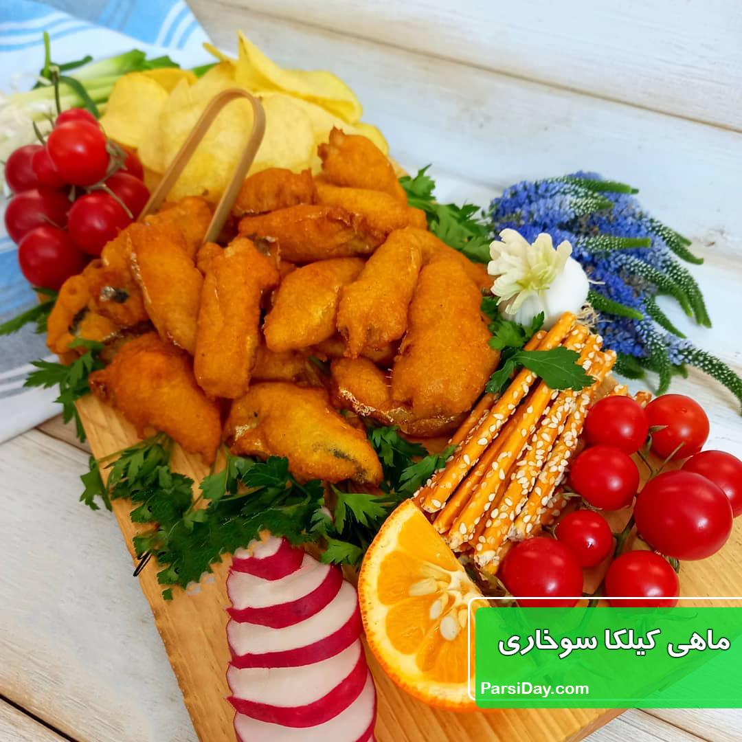 طرز تهیه ماهی کیلکا سوخاری