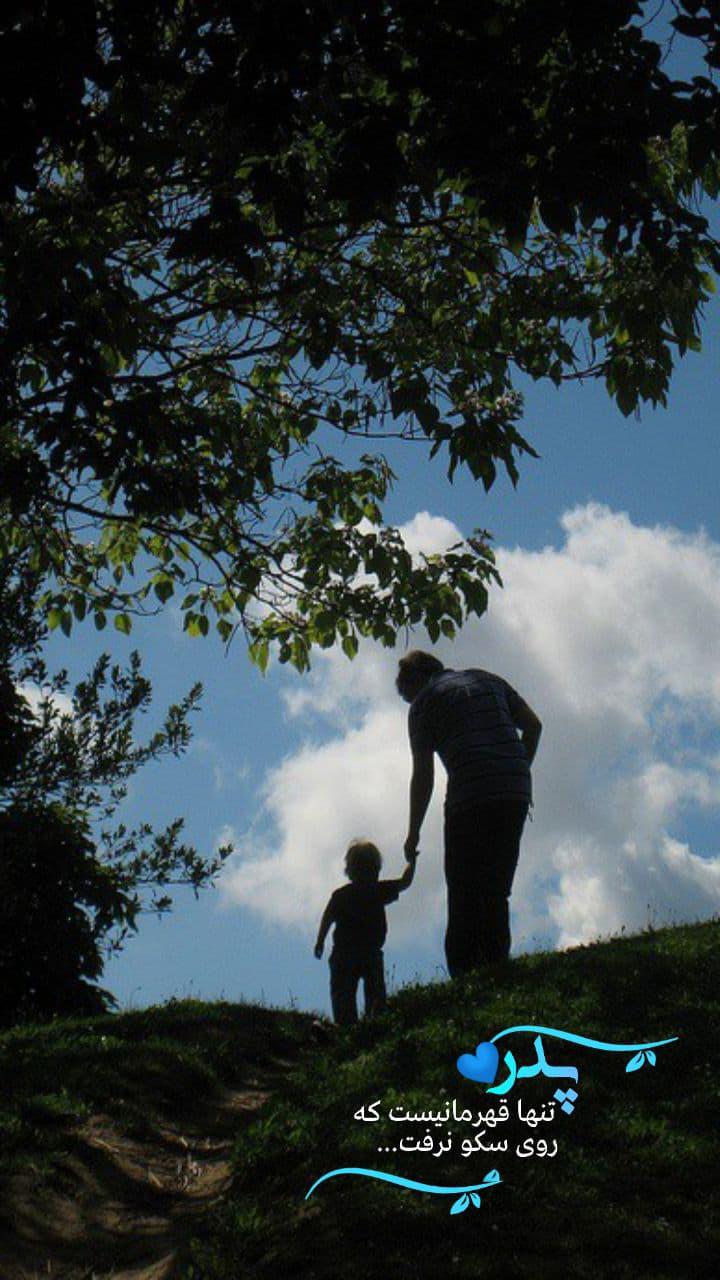دلنوشته کوتاه برای پدر