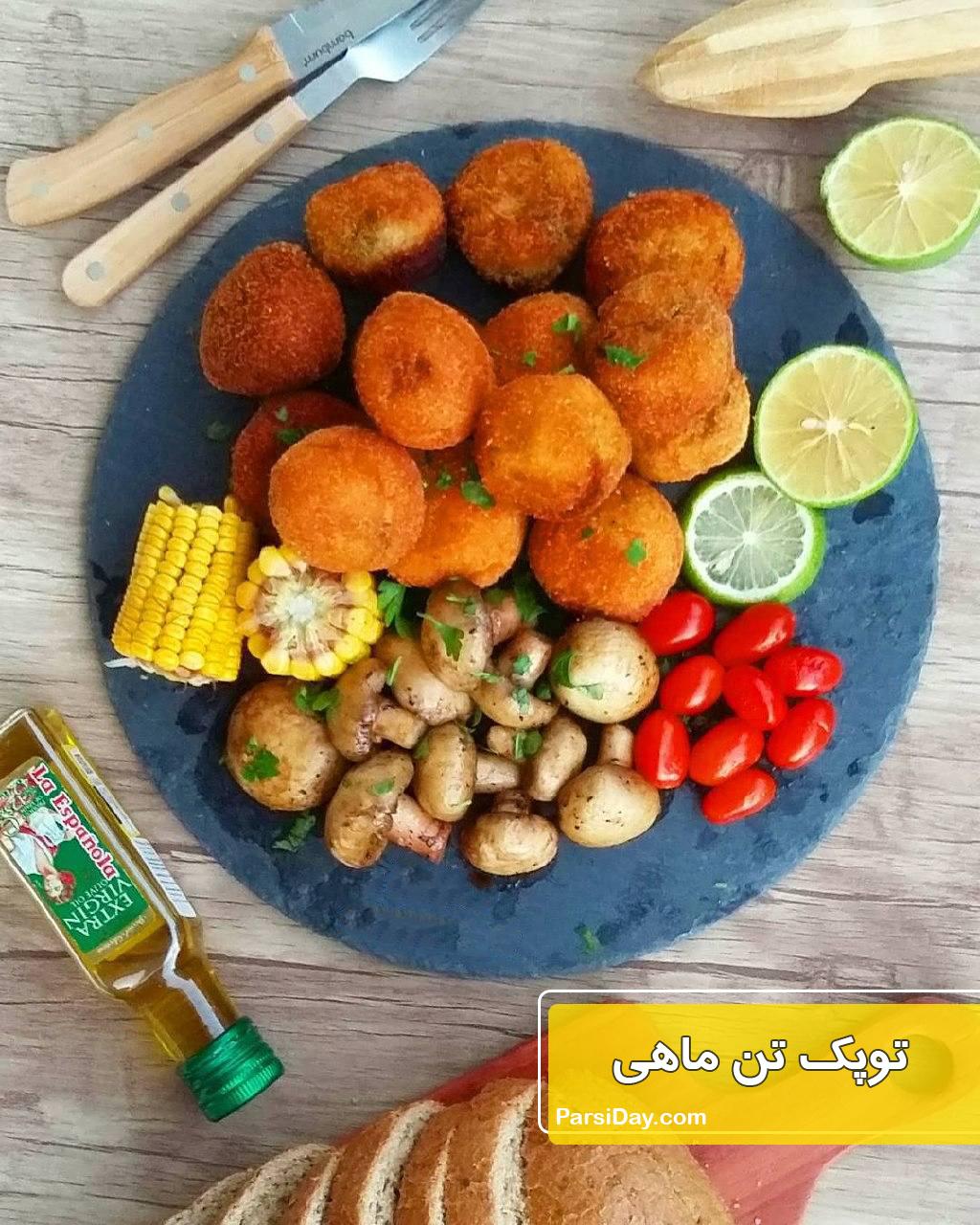 طرز تهیه توپک تن ماهی خوشمزه و آسان با سیب زمینی و سبزی