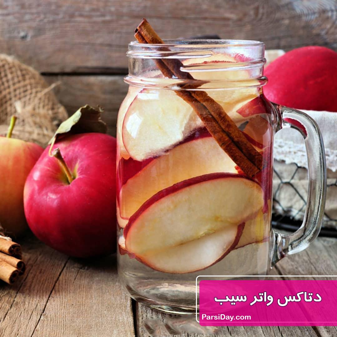 طرز تهیه دتاکس واتر سیب