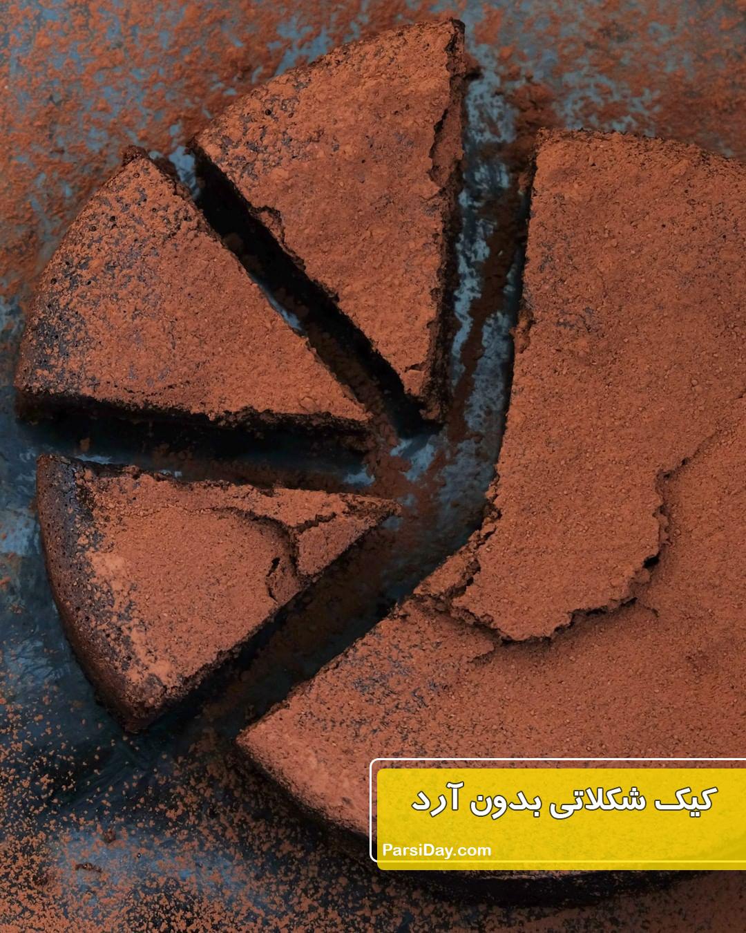 طرز تهیه کیک شکلاتی بدون آرد