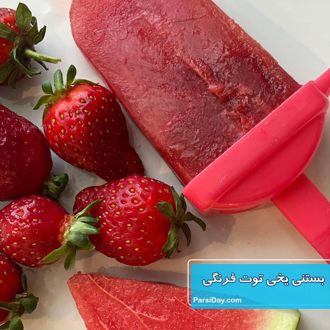 طرز تهیه بستنی یخی توت فرنگی خانگی خوشمزه با شیر و خامه