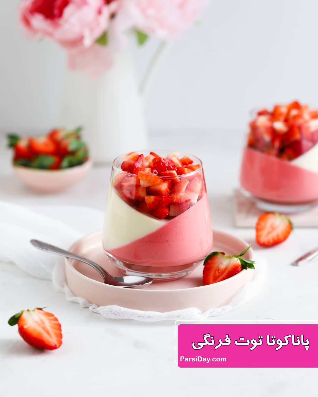 طرز تهیه پاناکوتا توت فرنگی خوشمزه و مجلسی با شیر و خامه