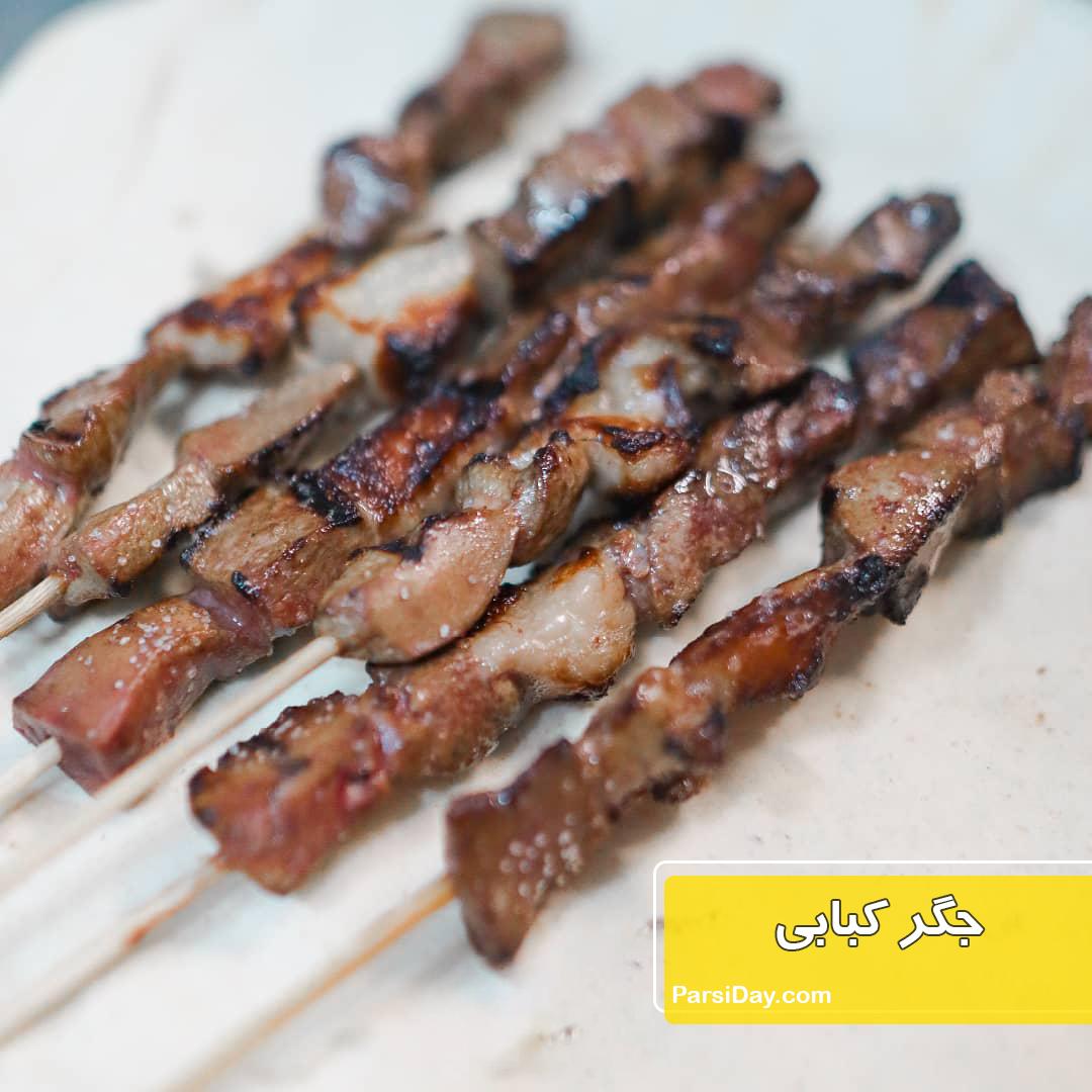 طرز تهیه جگر کبابی