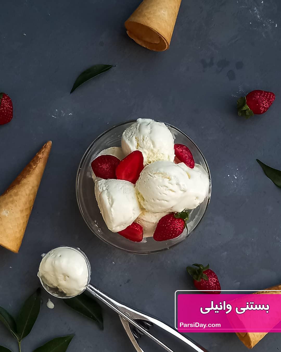 طرز تهیه بستنی وانیلی خانگی ساده با خامه و ثعلب بدون بستنی ساز