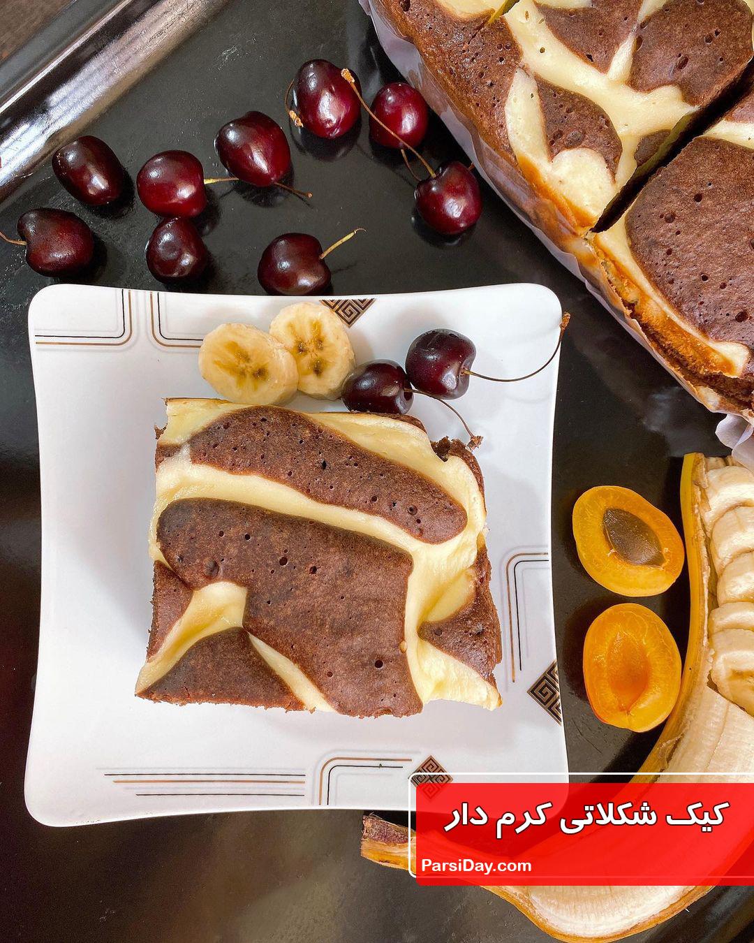 طرز تهیه کیک شکلاتی کرم دار خوشمزه، آسان و مجلسی بدون شیر