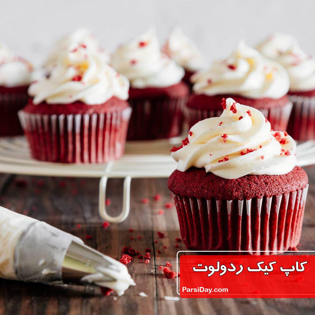 طرز تهیه کاپ کیک ردولوت