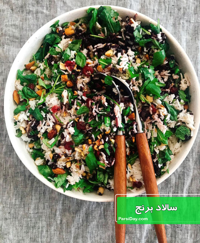 طرز تهیه سالاد برنج