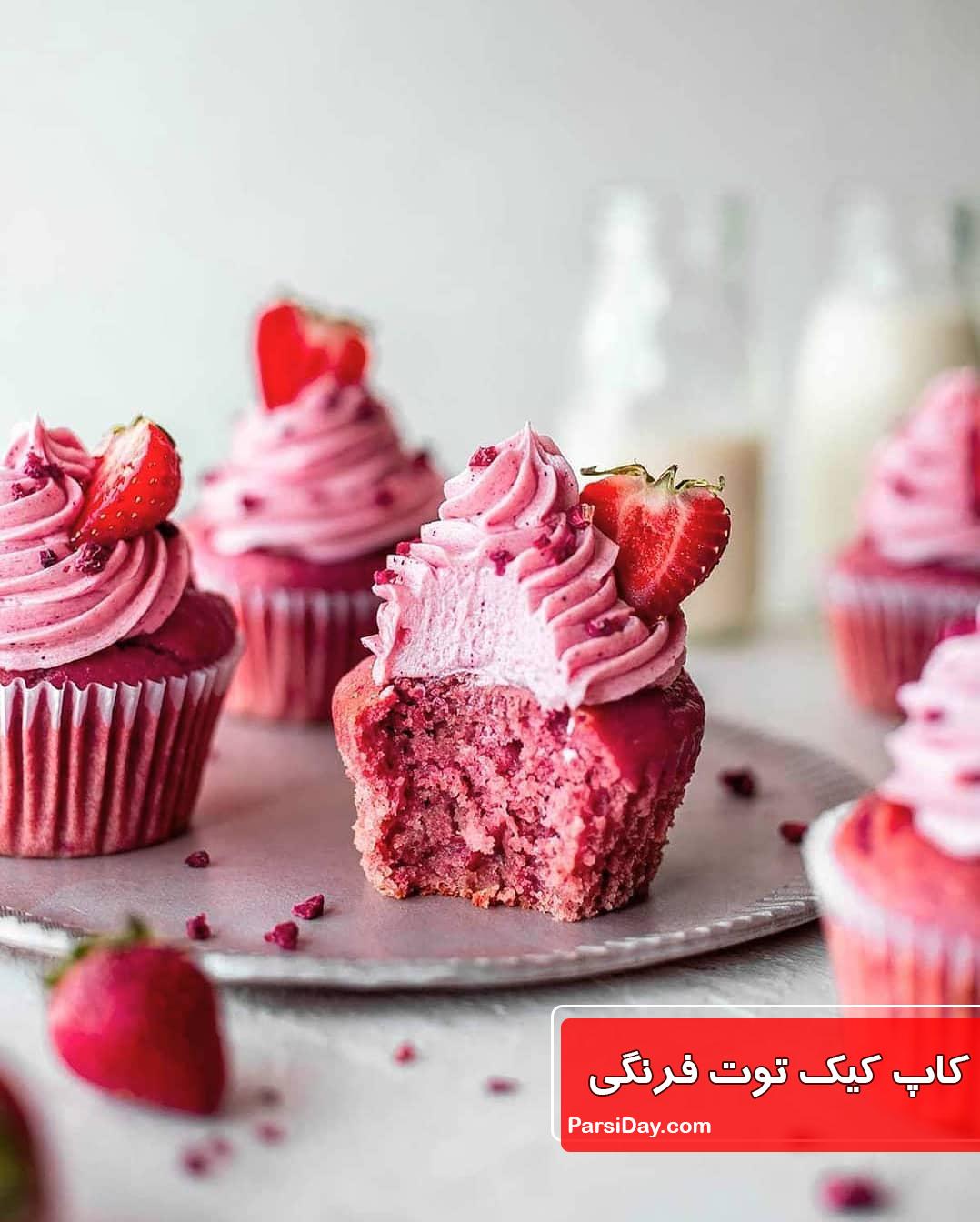 طرز تهیه کاپ کیک توت فرنگی