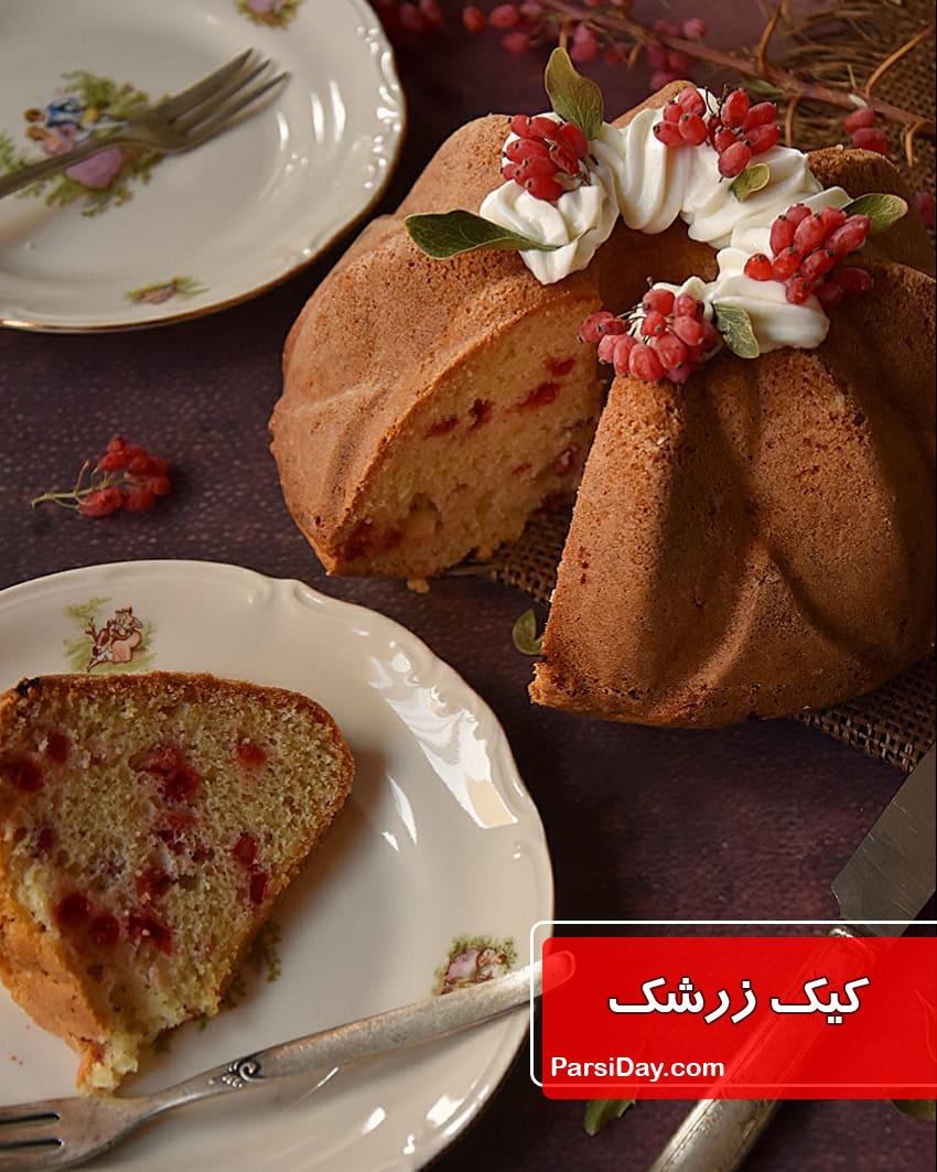 طرز تهیه کیک زرشک ساده و خوشمزه مرحله به مرحله