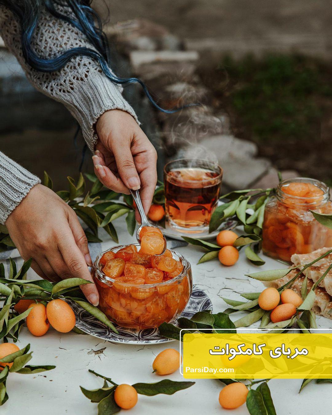 طرز تهیه مربای پرتقال کامکوات
