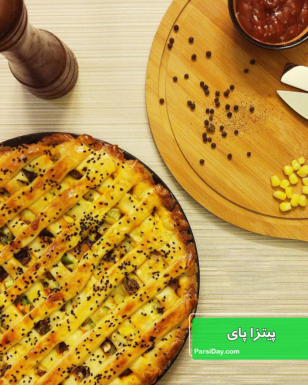 طرز تهیه پیتزا پای خوشمزه و مجلسی با گوشت چرخ کرده و قارچ