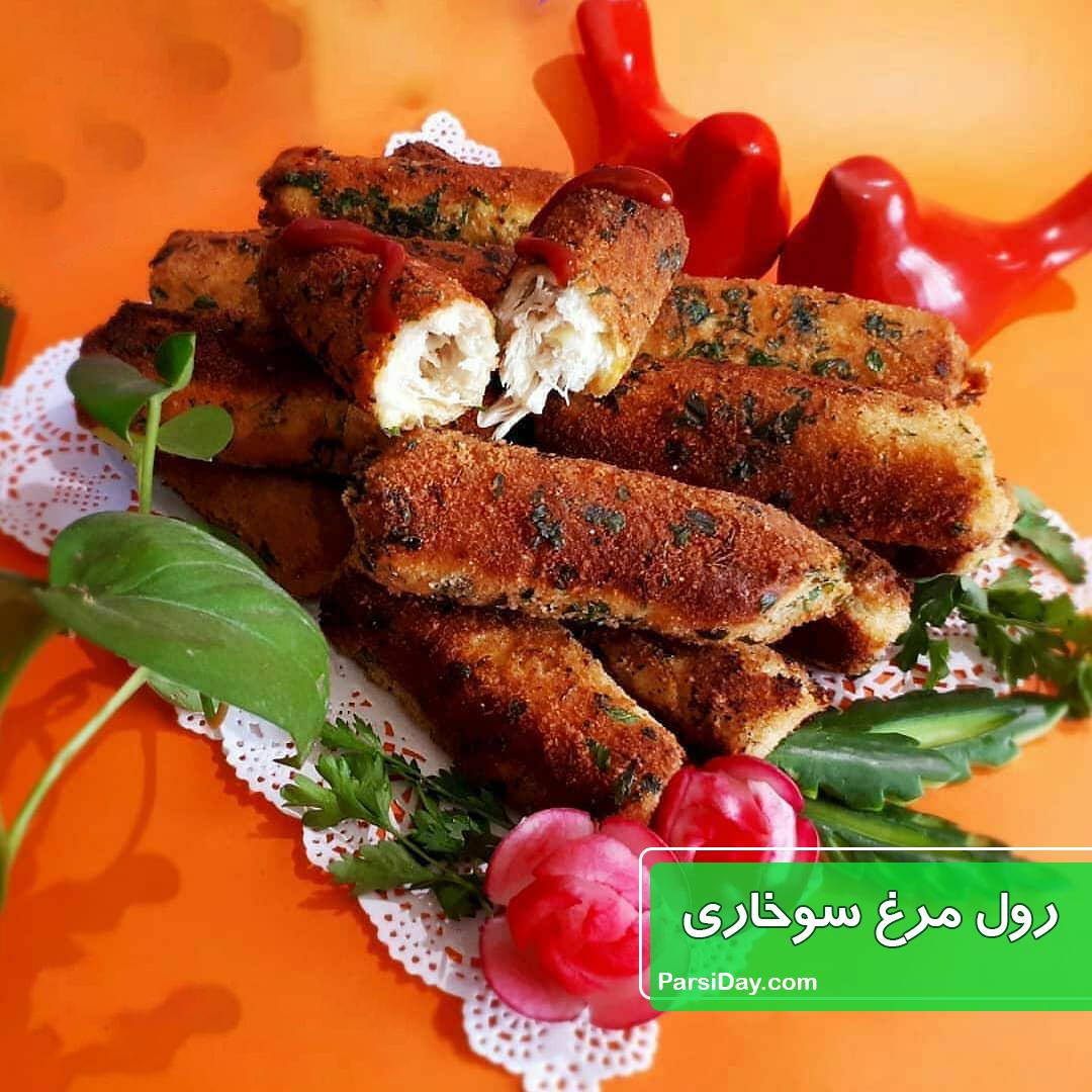 طرز تهیه رول مرغ سوخاری