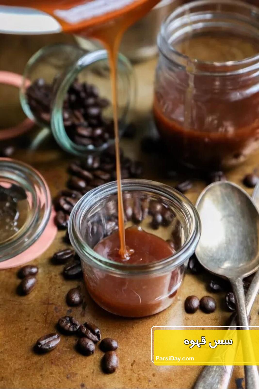 طرز تهیه سس قهوه