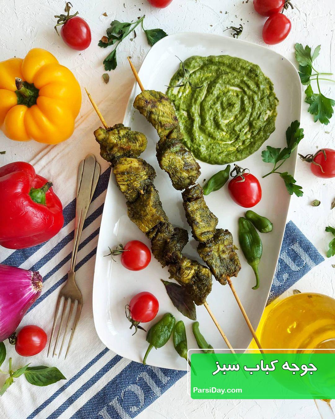 طرز تهیه جوجه کباب سبز