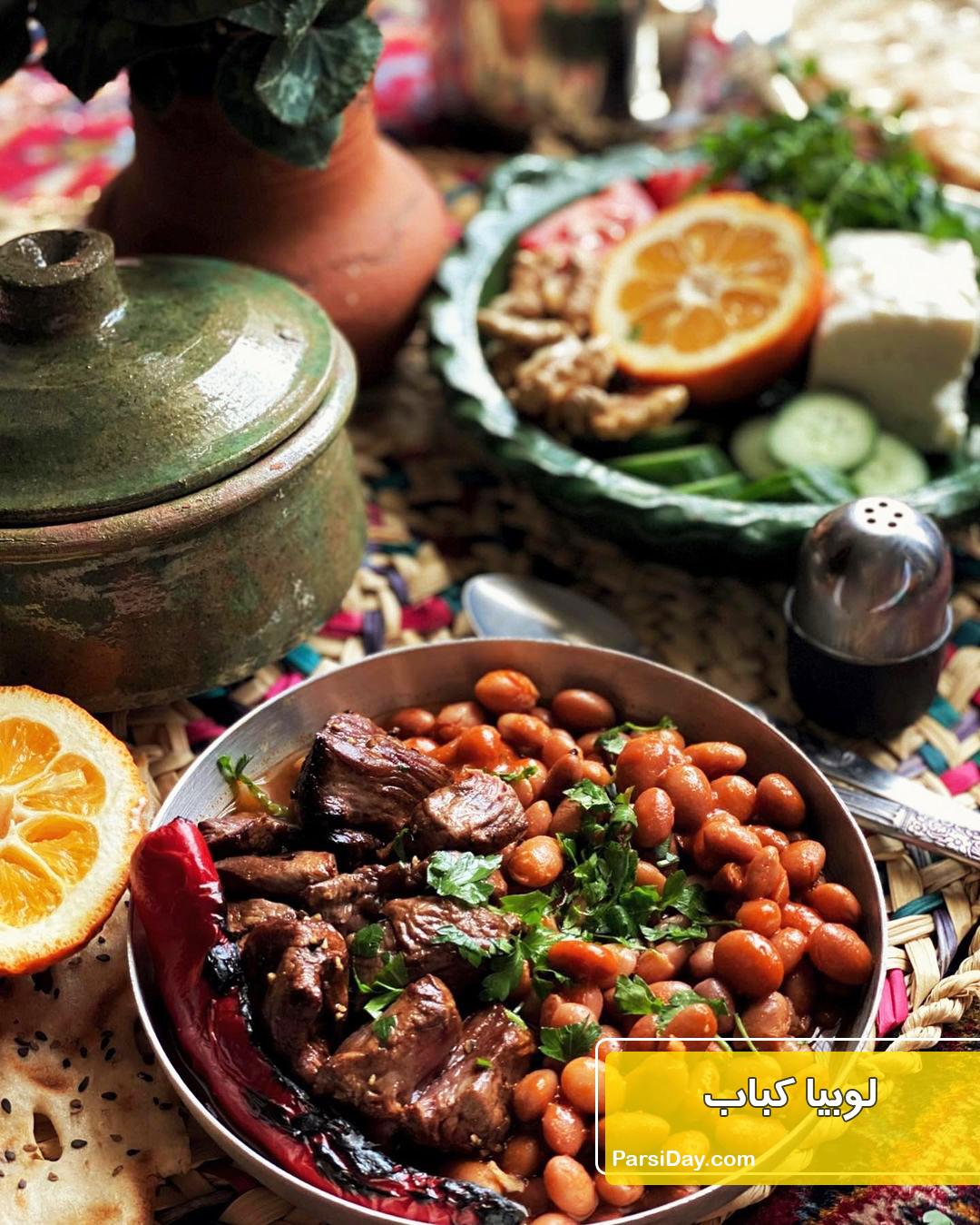 طرز تهیه لوبیا کباب