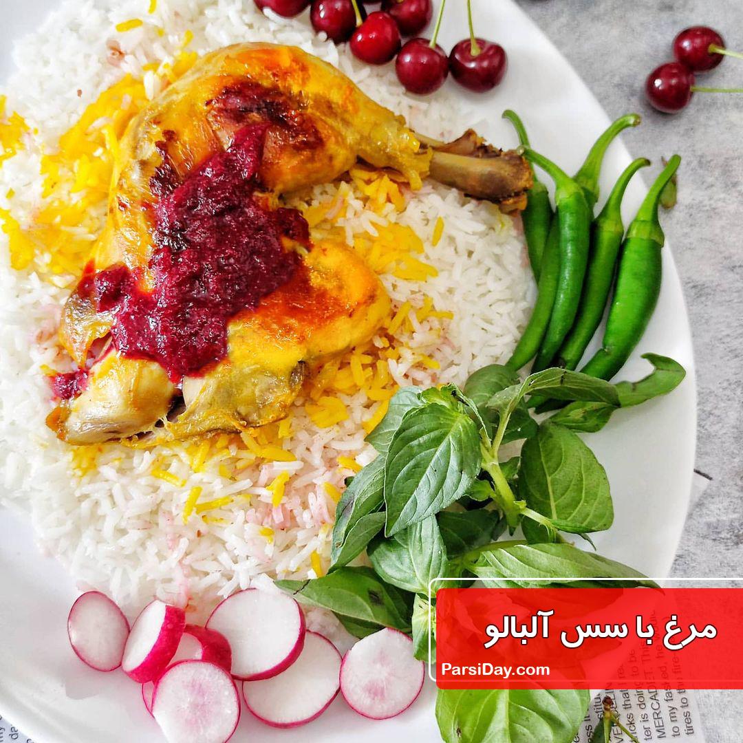 طرز تهیه مرغ با سس آلبالو مجلسی و خوش رنگ و مزه با شکر