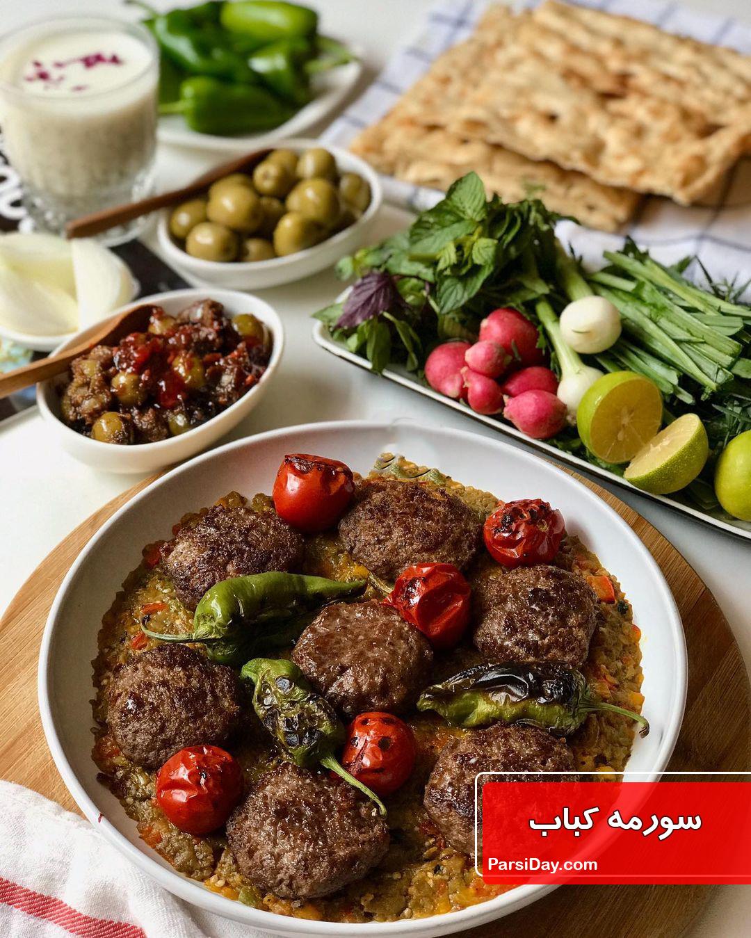 طرز تهیه سورمه کباب